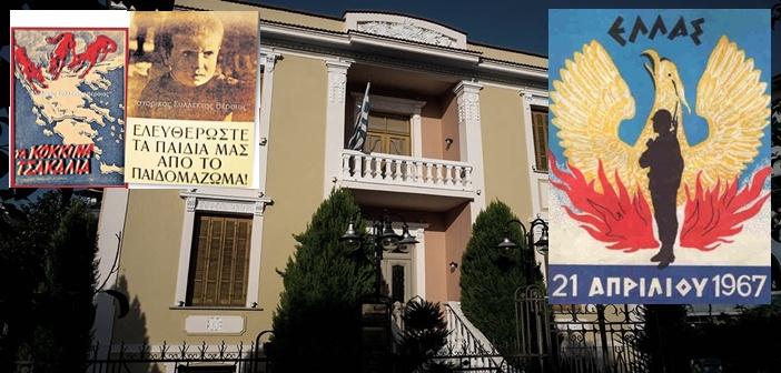 Μουσείο-ντροπή στη Βέροια εκθειάζει βασανιστές της Χούντας, προωθεί χυδαίο αντικομμουνισμό - Καταγγελία του ΣΦΕΑ