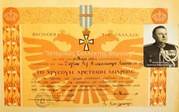 «Χρυσούν αριστείον ανδρείας» που απονεμήθη στιςε 31/5/1949 στον τότε Τχη (ΠΖ) Σταματόπουλο Ιωάννη για την «ηρωική δράση» του κατά των «αναρχικών-συμμοριτών».