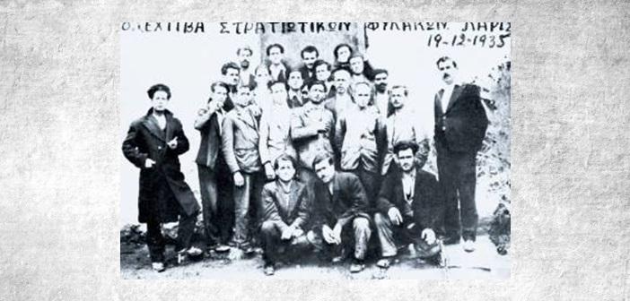 kommounistes 1935
