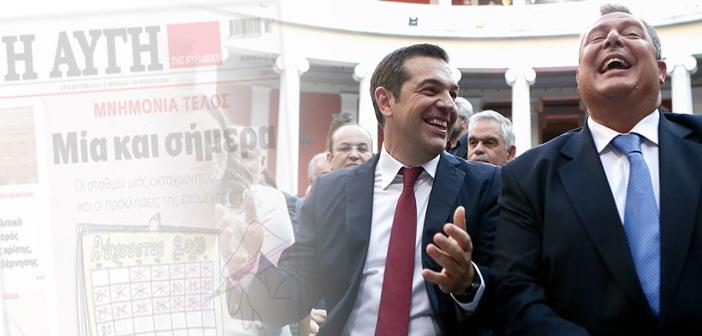 tsipras kammenos avgi