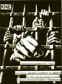 Αφίσα της παράνομης, τότε, ΚΝΕ το 1968, υπέρ των πολιτικών κρατουμένων του χουντικού καθεστώτος