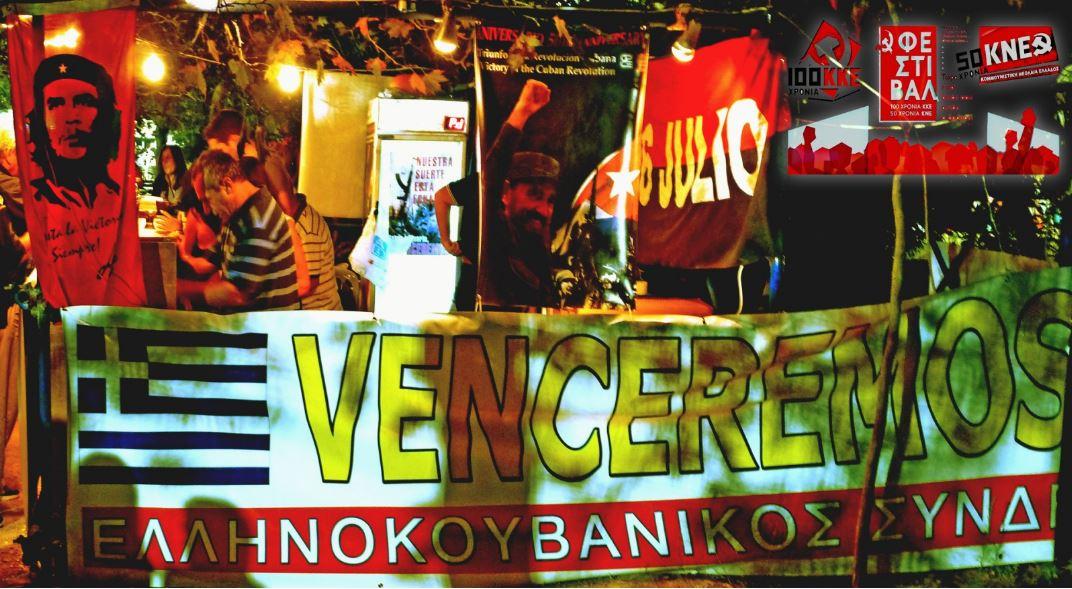 Το περίπτερο του Ελληνοκουβανικού στο Φεστιβάλ 100 χρόνια ΚΚΕ 50 χρόνια ΚΝΕ
