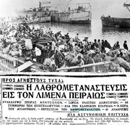 ΕΜΠΡΟΣ 1929