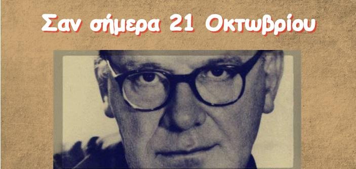 San simera 21 oktovriou