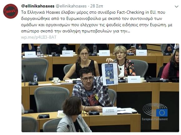 """Συμμετοχή της σελίδας """"Ελληνικά Hoaxes"""" σε συνέδριο υπό την αιγίδα της...ΕΕ."""