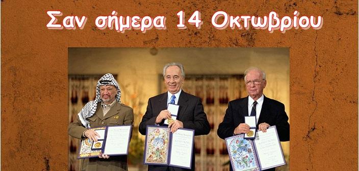 san simera 14 oktovriou