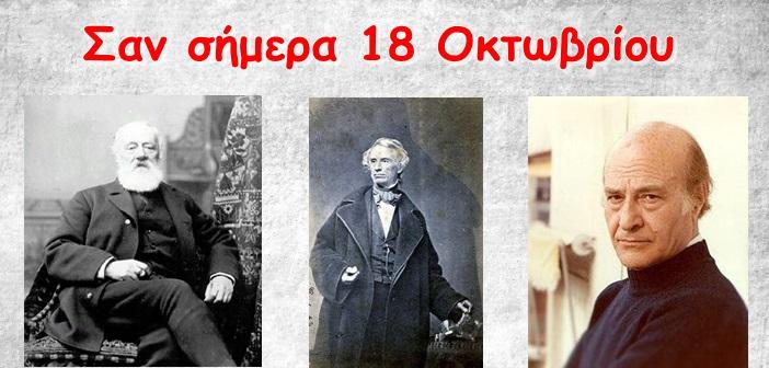 san simera 18 oktovriou