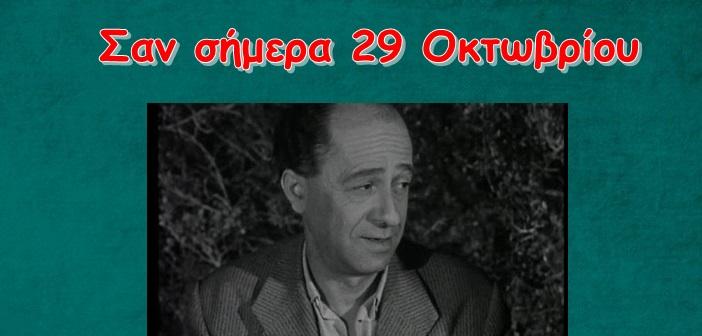 san simera 29 oktovriou