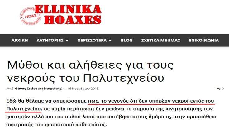 ελληνικά hoaxes 1