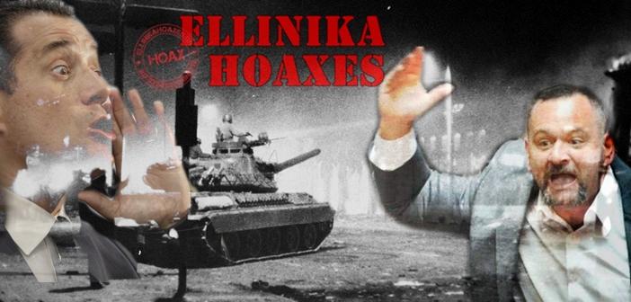 Polytexneio hoaxes
