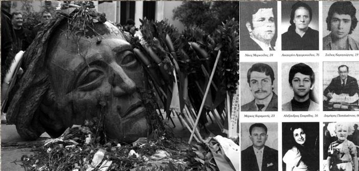 Νεκροί Πολυτεχνείου: Σαν σήμερα 19 Νοεμβρίου η χούντα ανακοινώνει τον αριθμό τους