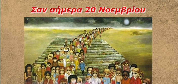 san simera 20 neomvriou