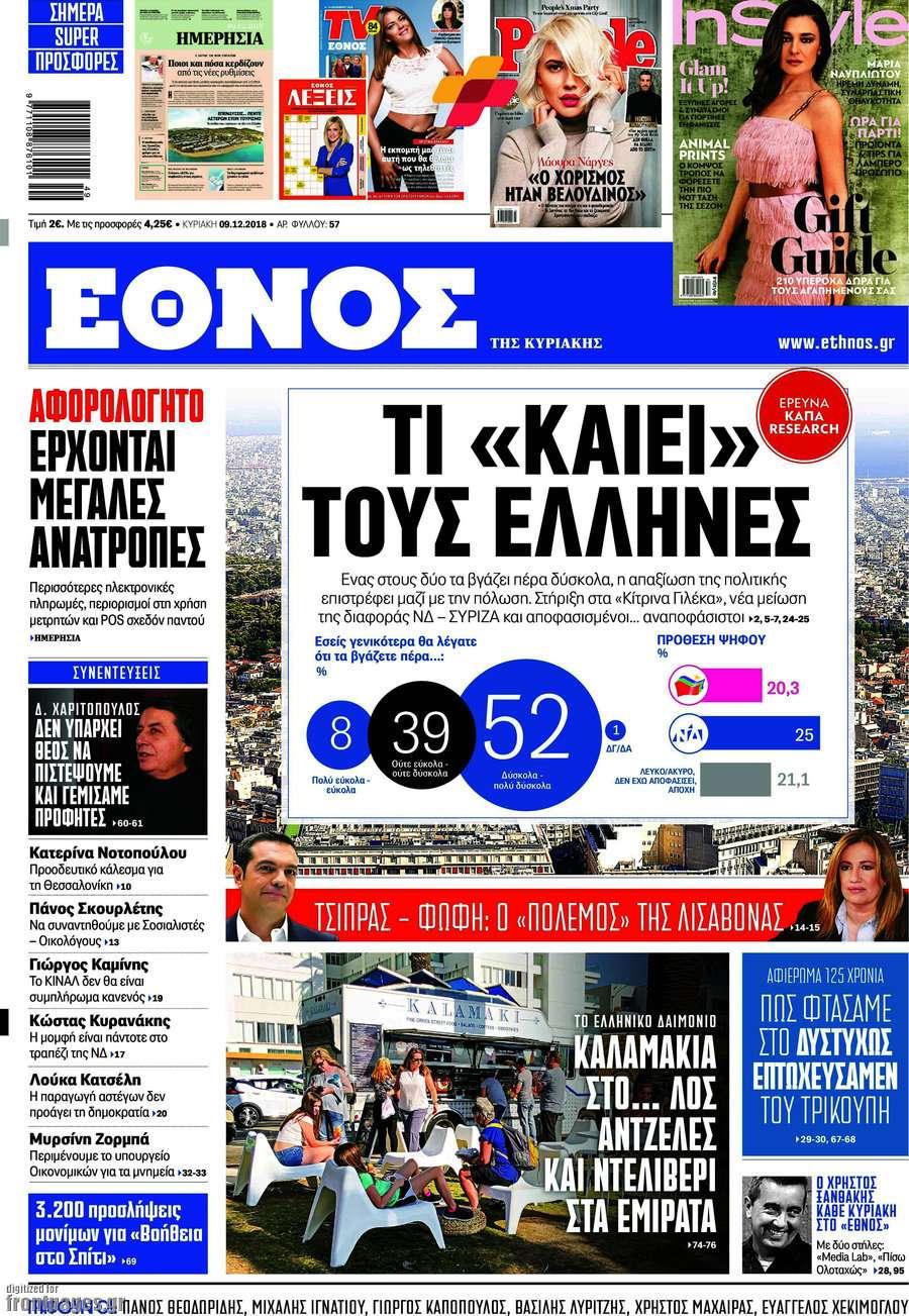 EFIMERIDES5