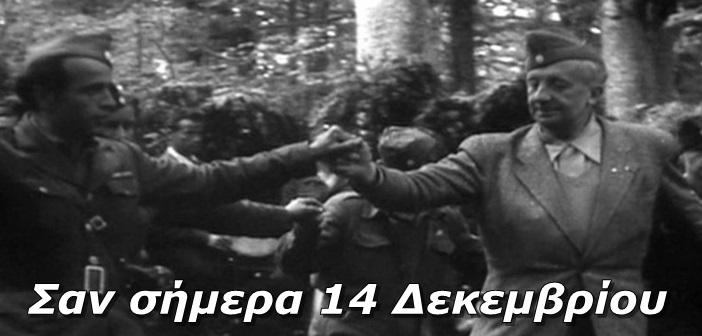 san simera 14 dekemvriou