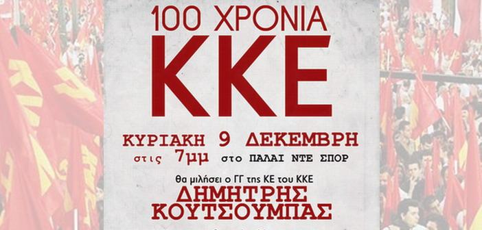 thessaloniki 100 xronia kke
