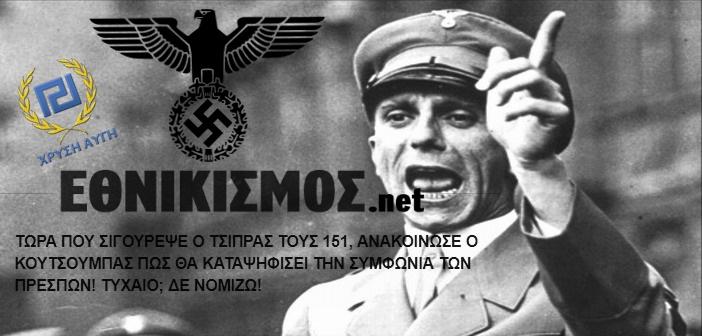 Χρυσή Αυγή: Όταν τα ναζιστικά αποβράσματα επιχειρούν να συκοφαντήσουν το ΚΚΕ...