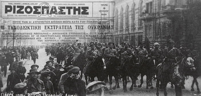 RED ARMY 1919 ODESSA