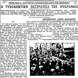 RIZOSPASTIS 19-7-1929