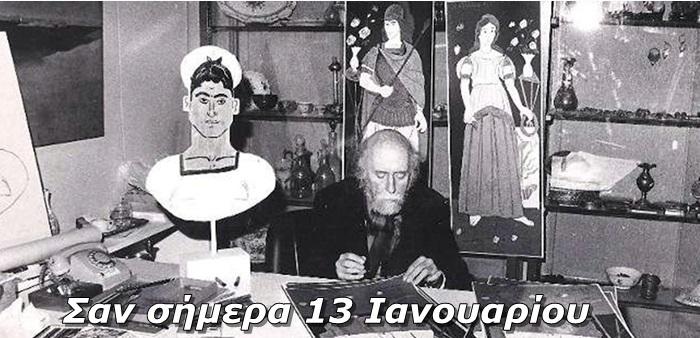 San simera 13 ianouariou