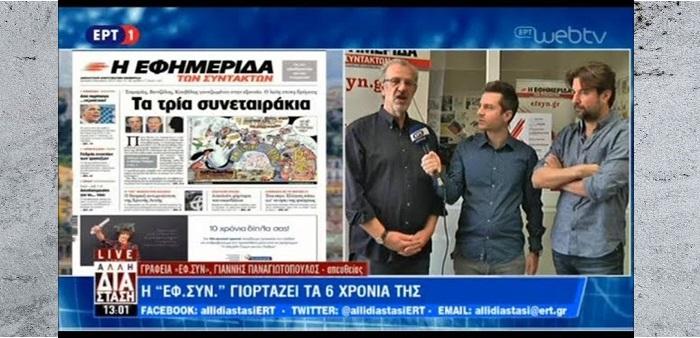 Από την ΕφΣυν στη Διεύθυνση Ειδήσεων και Ενημέρωσης της ΕΡΤ