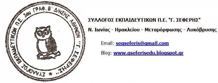gseferisedu logo