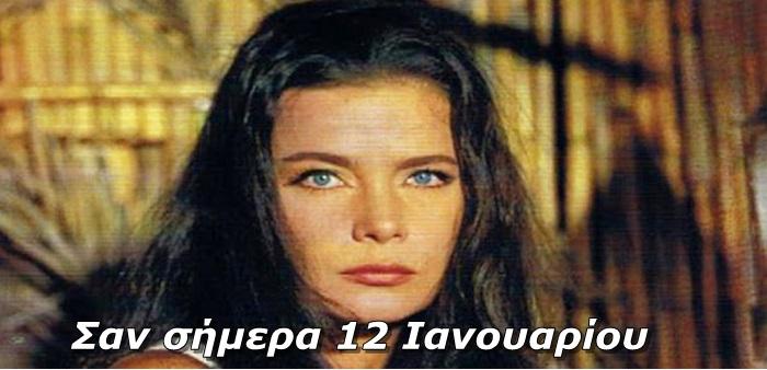 san simera 12 ianouariou