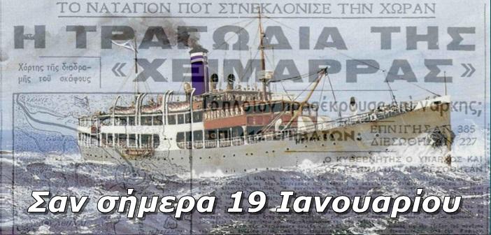 san simera 19 ianouariou