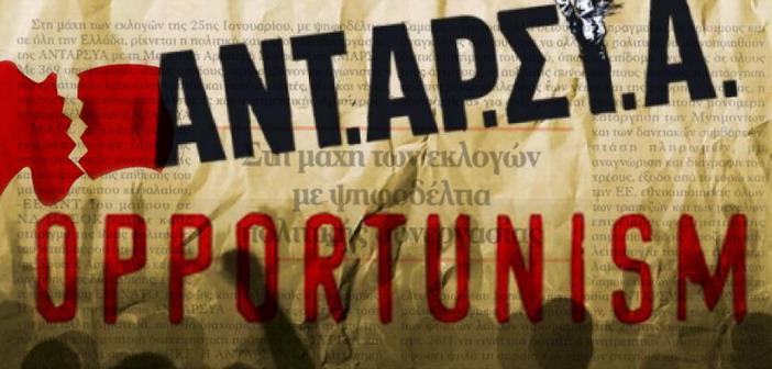 ΑΝΤΑΡΣΥΑ: Οι επιστήμονες του οπορτουνισμού σε ρόλο συκοφάντη ενάντια στο ΚΚΕ