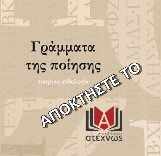 Topikes ekloges