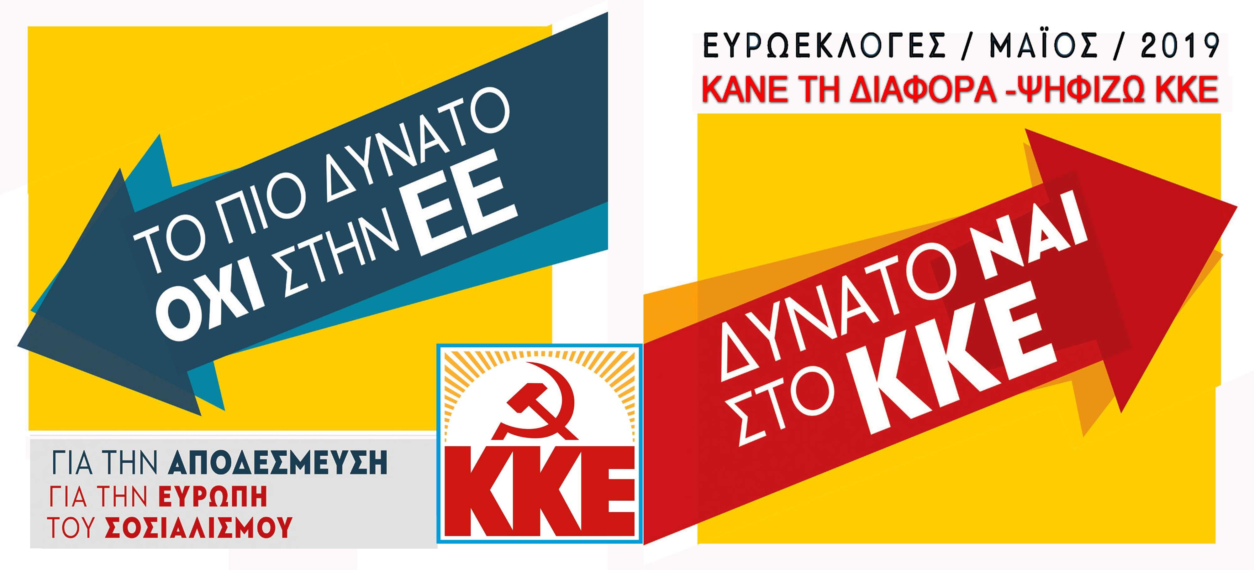 του ΚΚΕ για τις Ευρωεκλογές header
