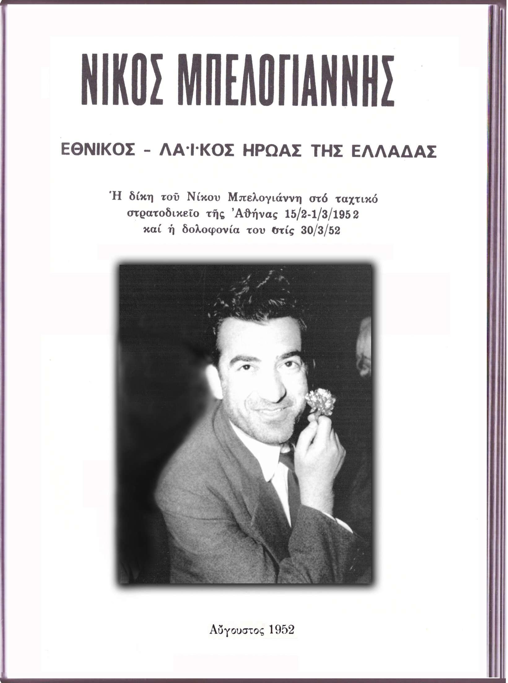 Μπελογιάννης βιβλίο ΚΕ ΚΚΕ 1952