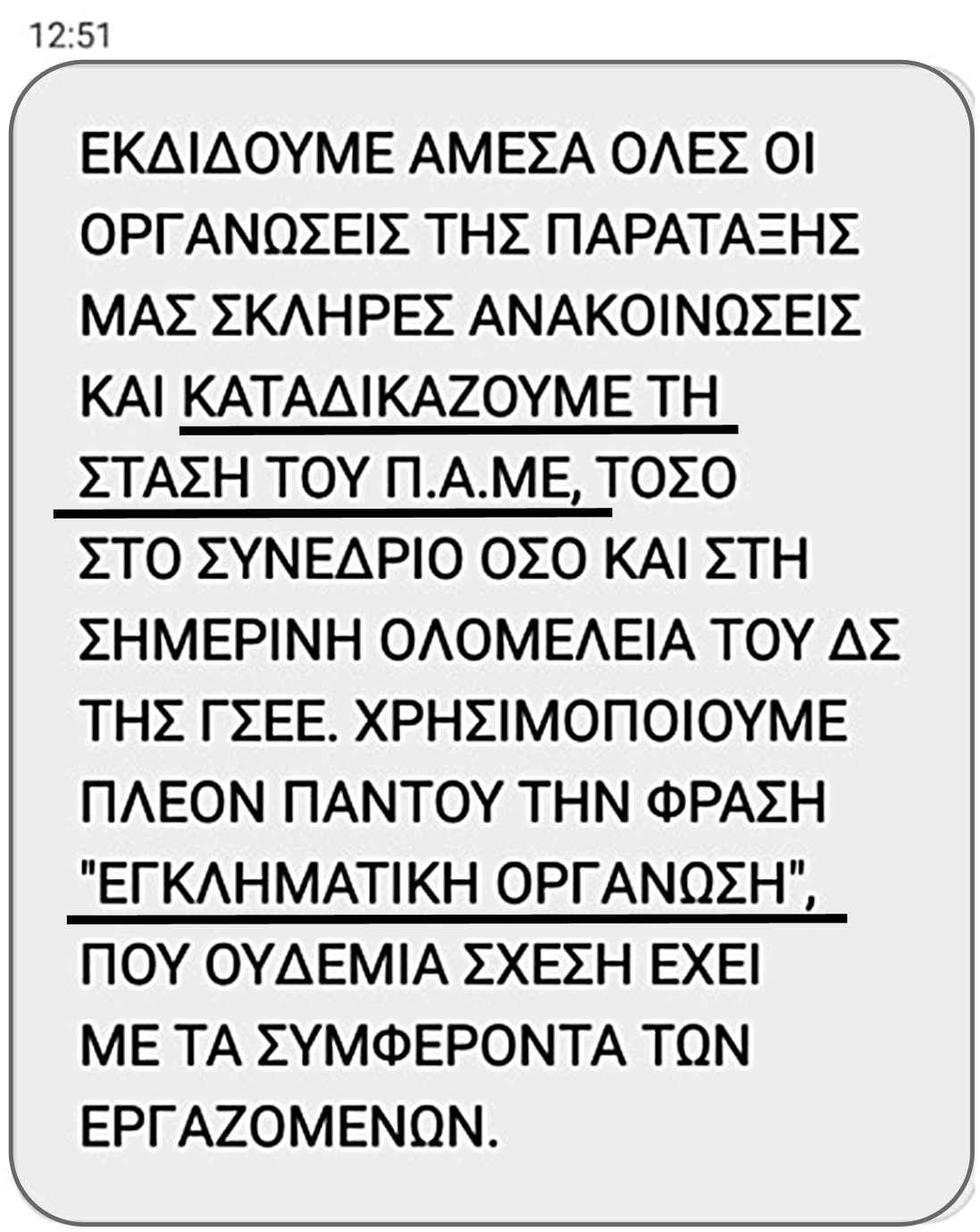 ΕΓΚΛΗΜΑΤΙΚΗ ΟΡΓΑΝΩΣΗ
