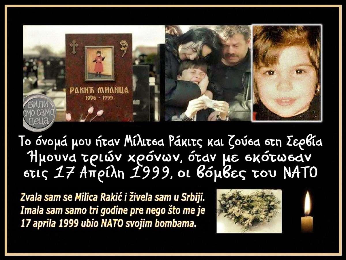 όνομά μου ήταν Μίλιτσα Ράκιτς και ζούσα στη Σερβία