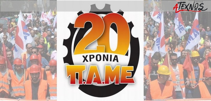 20 XRONIA PAME at
