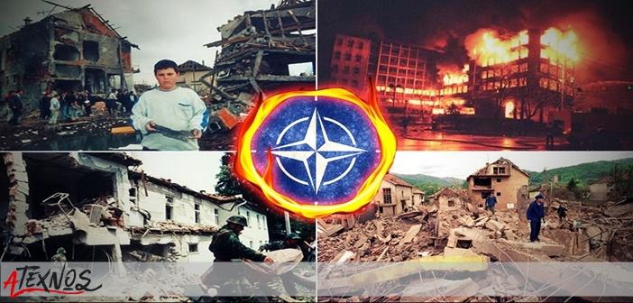 Δεν ξεχνώ τη Γιουγκοσλαβία - 20 χρόνια από τους ΝΑΤΟικούς βομβαρδισμούς