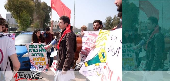 Παλαιστίνιοι αλληλέγγυοι σε Ισραηλινόκομμουνιστή