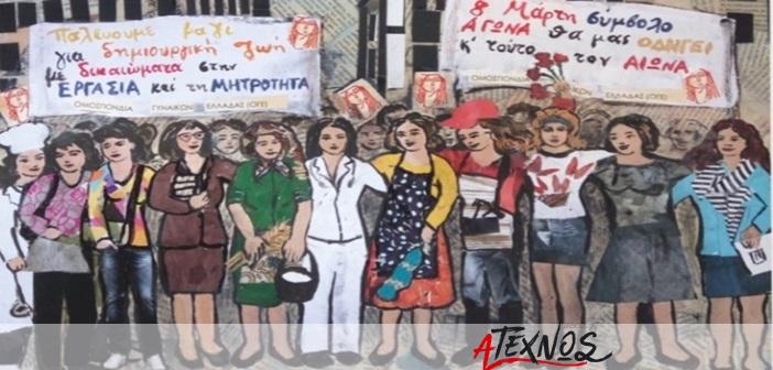 Η Λούση, η Γυναίκα μας (Παγκόσμια Ημέρα της Γυναίκας) – του Στέλιου Κανάκη