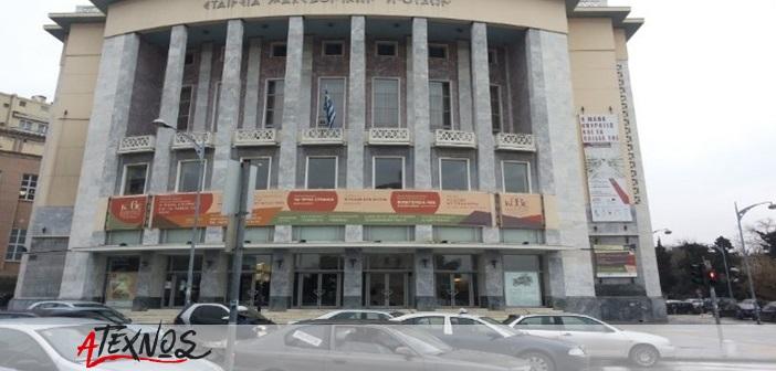 ΚΚΕ: «Καταδικάζουμε την τραμπούκικη παρέμβαση από φασιστοειδή σε παράσταση στο ΚΘΒΕ»