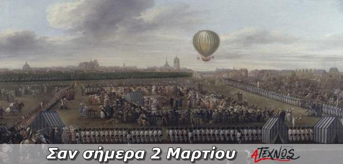 Σαν σήμερα – Η 2η Μαρτίου στην ιστορία