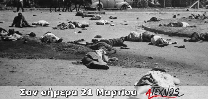 san simera 21 martiou