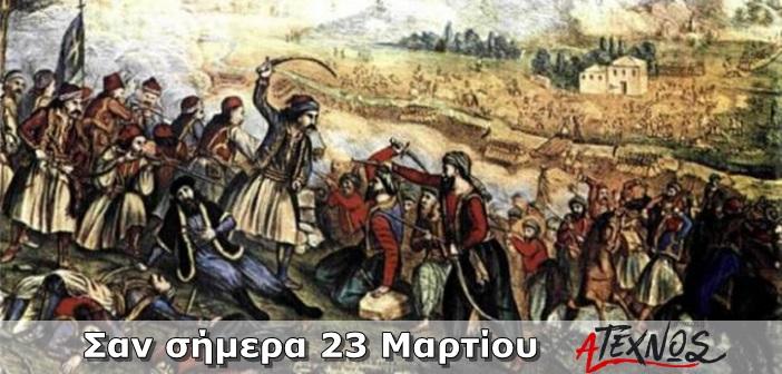 Σαν σήμερα23 Μαρτίου – Τα σημαντικότερα γεγονότα