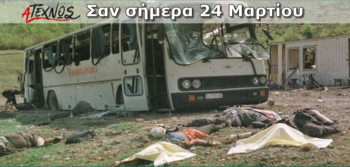 san simera 24 martiou
