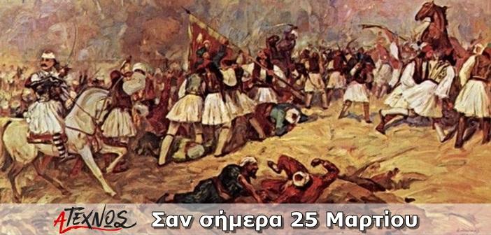Σαν σήμερα25 Μαρτίου – Γεγονότα και πρόσωπα που έμειναν στην ιστορία και δεν πρέπει να ξεχάσουμε