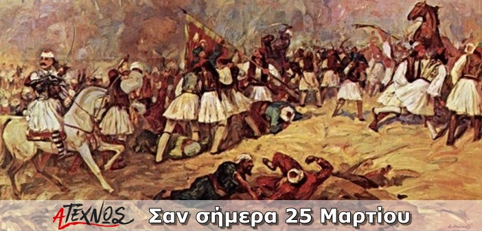 san simera 25 martiou