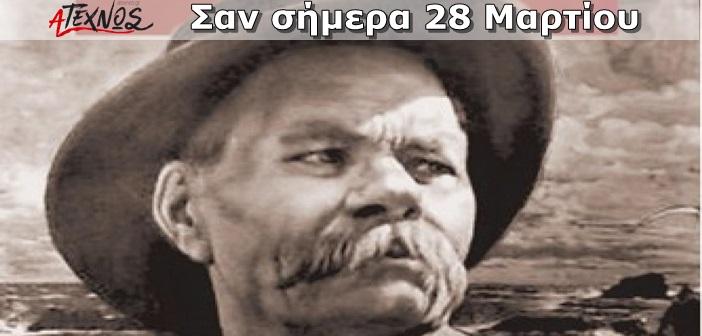san simera 28 martiou
