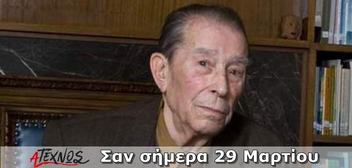 san simera 29 martiou