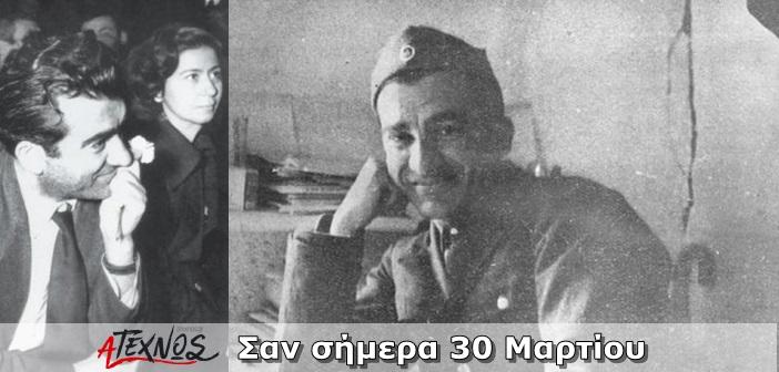san simera 30 martiou