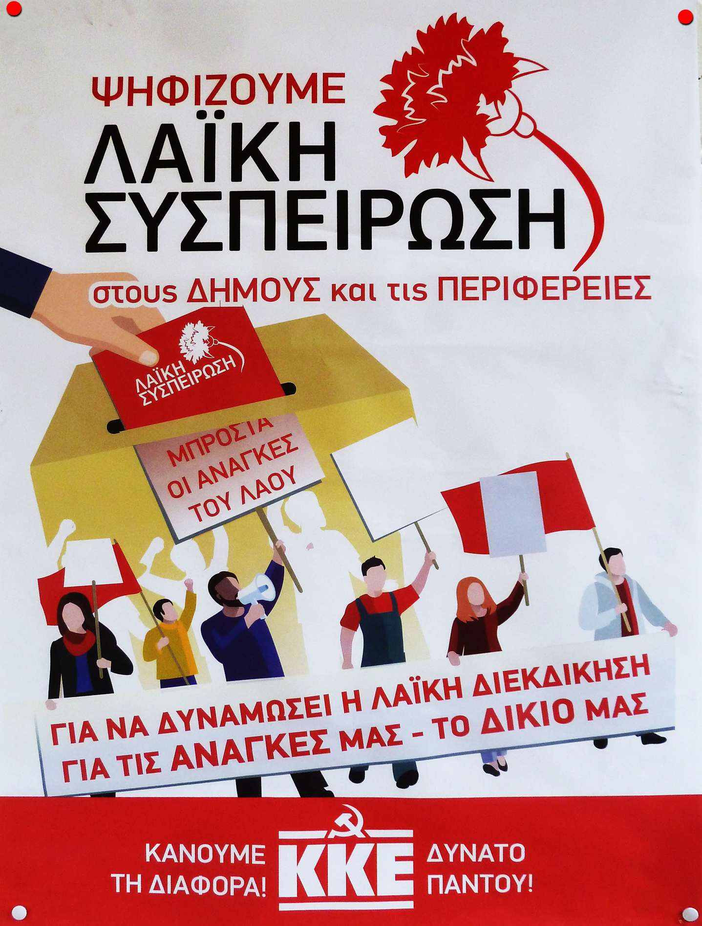 Ψηφίζουμε Λαϊκή Συσπείρωση