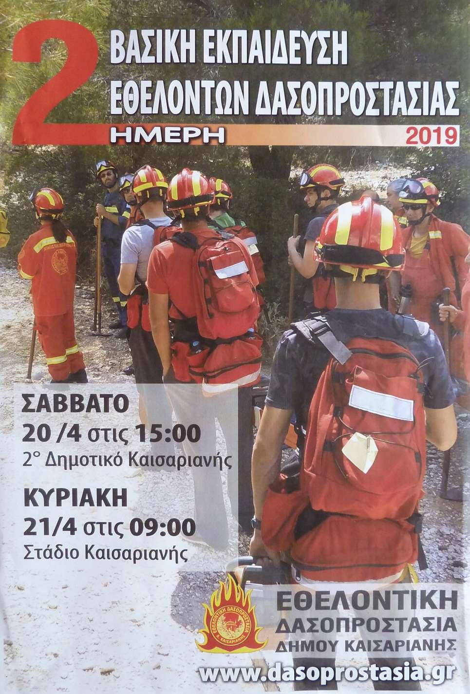 Καισαριανή Βασική εκπαίδευση εθελοντών δασοπροστασίας 2019