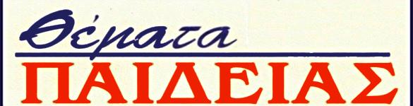 Παιδείας logo